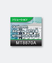 ユニバーサルワイヤレステストセット MT8870Aドライバ