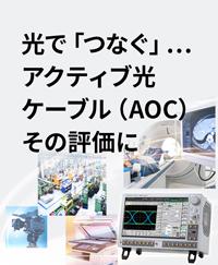 映像伝送/コピー/医療/産業用等各機器でのAOC利用シーンを