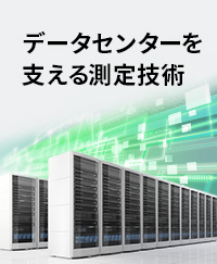 クラウド、データセンターを支える測定技術