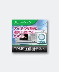 TPMS送信機テスト:FSK変調のバースト信号を瞬時に測定・解析