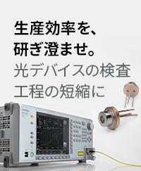 光デバイス評価に最適な高速光スペクトラムアナライザ