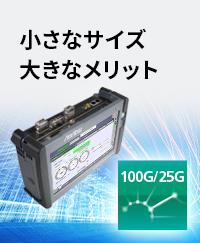 業界最小クラス100Gネットワークテスタ