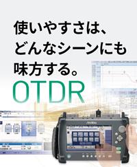 タッチスクリーン対応のOTDR MT9085シリーズ