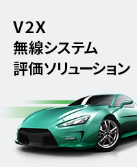 V2X無線システム評価ソリューション