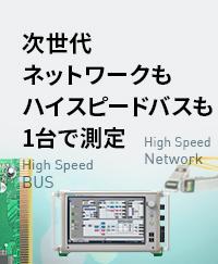次世代ネットワークもハイスピードバスも1台で測定