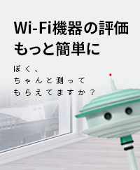 WiFi機器の評価 もっと簡単に