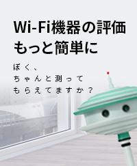 WLAN搭載機器の無線部の評価が簡単に・・・ネットワークモード測定のご紹介