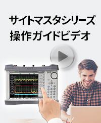 サイトマスタシリーズ操作ガイドビデオ