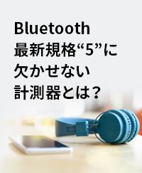 Bluetooth 5とは