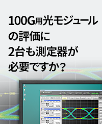 高速・高感度で、生産効率アップ 光サンプリングオシロスコープ