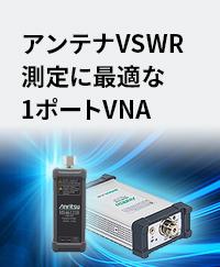 アンテナVSWR測定に最適な1ポートベクトルネットワークアナライザ