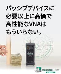 パッシブデバイスに、必要以上に高価で高機能なVNAはもういらない。