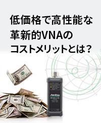 低価格で高性能な革新的VNA ~20GHz ~40GHz ミリ波Eバンド