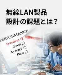 開発プロセスで押さえておきたい無線LAN製品の性能評価