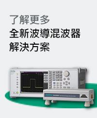全新設計混波器解決方案適用於毫米波頻譜分析