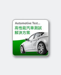 針對汽車應用的測試與量測解決方案